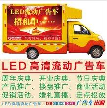 惠州河源led移动广告车/舞台-出租