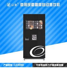 四川成都商用现磨咖啡机制冰机冰热型咖啡机定制OEM厂家图片