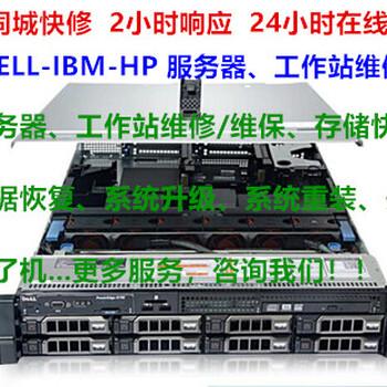 IBM维修