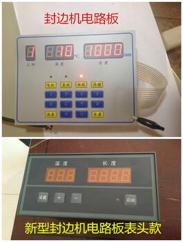 封边机温度控制器长度计数器微电脑控制