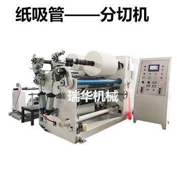 纸吸管机器