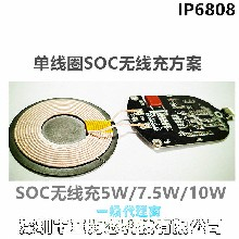 红外车载无线充支架SOC芯片IP6808找至为芯科技