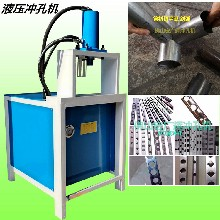 厂家直销液压不锈钢冲孔机坡口机切断机等通用机械图片