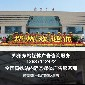 鄭州東站包柱燈箱廣告畫面招商圖片