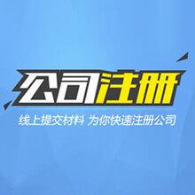 淄博公司注册变更代理记账注销就找隆杰财税帮忙