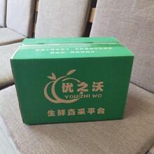 蘋果箱梨箱地瓜箱各種蔬菜水果包裝箱農產品包裝紙箱現貨批發圖片