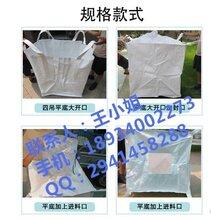 集装袋导电集装袋防静电集装袋食品级集装袋厂家