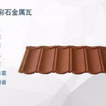 供应广州屋面金属瓦彩石金属瓦防火装饰瓦平改坡翻新轻质瓦