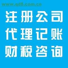 潍坊记账报税公司变更地址经营范围一站式服务