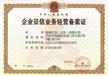 四天加急辦理信用中國蘇州市第三方信用服務機構信用報告信用AAA等級證書