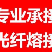 杭?#33694;?#38451;绍兴海宁光纤熔接湖州桐庐光纤抢修工程图片