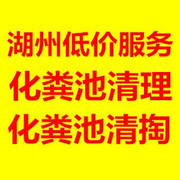 长兴县和平镇清理污水池化粪池抽粪管道清洗