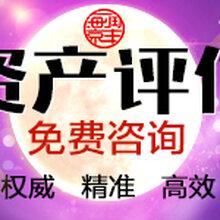上海专利权增资评估,商标权增资评估,软件技术增资评估