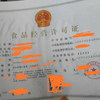 北京市最详细的开店办理流程,想创业的餐饮人看这里!
