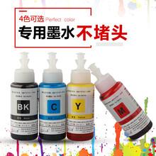 深圳廠家適用于愛普生L360墨水L301打印機墨水連供填充墨盒墨水70ML圖片