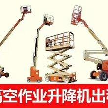 江西吉安高空作业平台全自动剪叉式升降机租赁