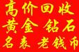 天津塘沽黃金回收鉆石珠寶首飾名表手機典當寄押