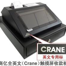 馬來西亞英文版收銀機結實免維護嵌入式9寸觸摸屏英文收款機圖片
