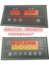 封边机电路板厂家直销价格地址电话图片