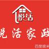 北京青年城家政来春园赢秋苑金茂悦保洁公司擦玻璃电话