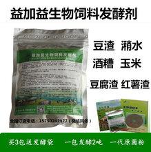 广西哪里有卖豆渣发酵剂图片