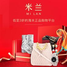 米兰奢侈品App,三折也能拥有海关拍卖的正品货!