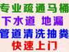高压清洗市政管道-南京管道清淤公司-管道封堵检测