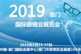 2019厦门眼镜展览会