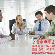 广州意大利语翻译公司毕业证意大利语翻译