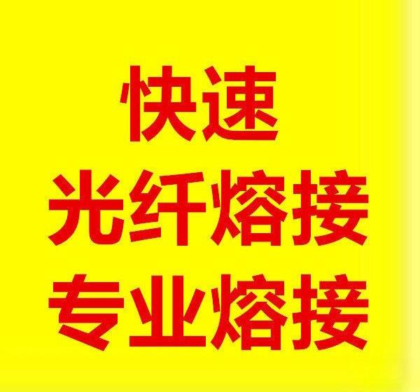 杭州滨江下沙萧山光纤熔接光缆抢修光纤布线服务