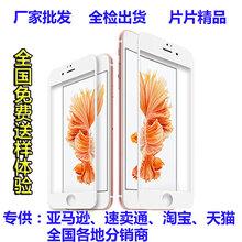 2.5D软边苹果8手机膜iPhone7高清手机贴膜苹果XS全屏钢化膜