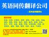 昆山太仓韩语英语交传同传口译翻译公司
