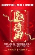 2019中國青海建材展張霞圖片