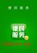 文山广南县网站建设»互联网增值服务»宽带