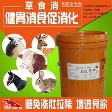 动物消化不良、胀气怎么办?必备速效消胀添加剂图片