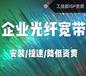 沈阳企业专用宽带IP城域网固定IP独享带宽安全稳定