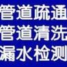 滁州管道疏通高压清洗,抽粪,清理化粪池,抽污泥