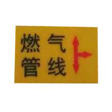黏贴式橡胶标志牌镶嵌式标识牌电力电缆标志牌燃气标志牌图片