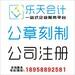 苍南公司注册变更转让专业会计服务印章刻制代理记账