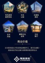 白沟京雄世贸港带动白沟新城发展售楼处电话0312—6399455图片