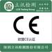 蓝牙wifi2.4G产品无线认证测试要求