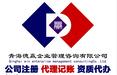 青海公司注冊勞務派遣的標準