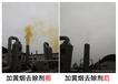天津生产黄烟去除剂