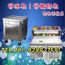 榆林炒酸奶机器-炒酸奶机器的价位图片