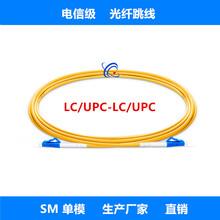 光纖跳線生產廠家單模尾纖LC-LCUPC電信級圖片