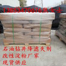 降滤失剂厂家生产商供应钻井降滤失剂工业淀粉生产优质工业淀粉降滤失剂厂家图片