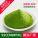 绿茶粉代加工贴牌生产厂家oem/odm服务