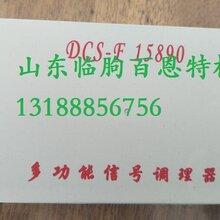 DCS-F多功能信号调理器放大器信号调理器图片