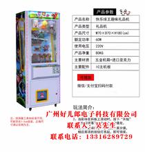 快乐球王礼品机多少钱一台?厂家批发出售,质量保障