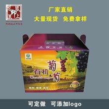 郑州纸箱厂加工订做纸盒包装水果蔬菜箱酒盒茶叶盒通用礼盒
